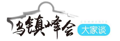 """【乌镇峰会大家谈】习近平讲话彰显全球互联网治理""""中国态度"""""""