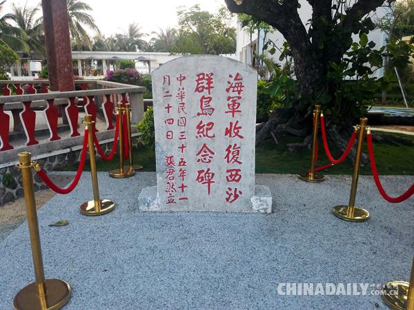 """""""海军收复西沙群岛纪念碑"""":中国对南海诸岛的有力"""
