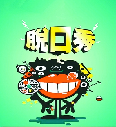 """888娱乐场官网平台:网络脱口秀:""""秀"""