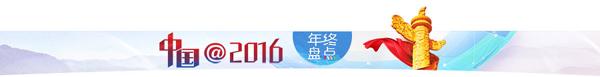 【中国@2016】2016中国经济五大亮点