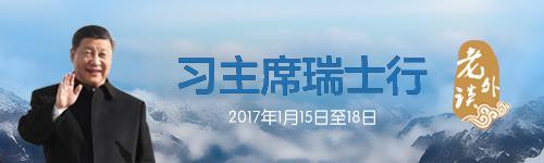 【老外谈】中国是世界经济发展不可替代的推力