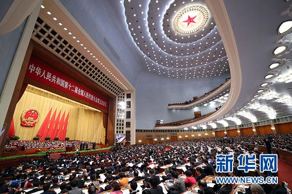 十二届全国人大五次会议在京开幕