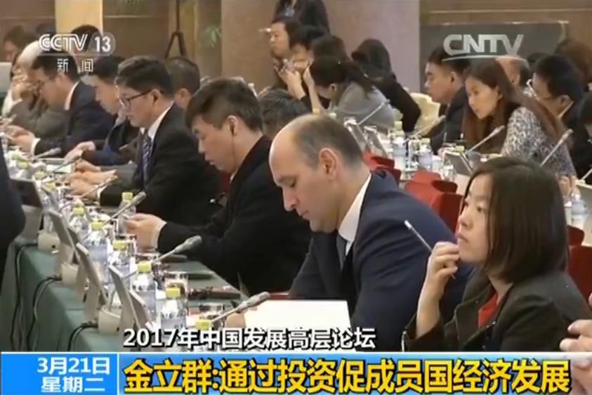 【2017年中国发展高层论坛】金立群:通过投资促成员国经济发展