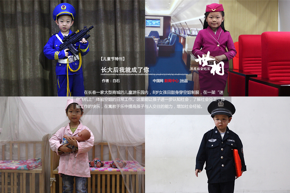 六一前夕,在长春一家大型商城的儿童游乐园内,8岁女孩田甜身穿空姐制服,在一架迷你飞机上体验空姐的日常工作。这是一家高仿真的儿童社会职业体验馆,很多小朋友来到这里进行各种职业体验。 在这里,最受小朋友欢迎的职业有:消防员、警察、医生、空姐、法官等。小朋友可以根据喜好自由选择职业,扮演不同角色。让孩子进一步认知社会,了解社会分工,体验工作的快乐,在寓教于乐中提高孩子与人交往的能力,增加社会经验。职业体验馆项目负责人说。文/摄白石