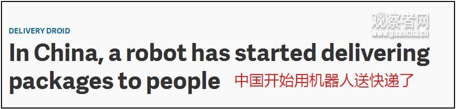 外媒:中国人开始用智能机器人送快递了