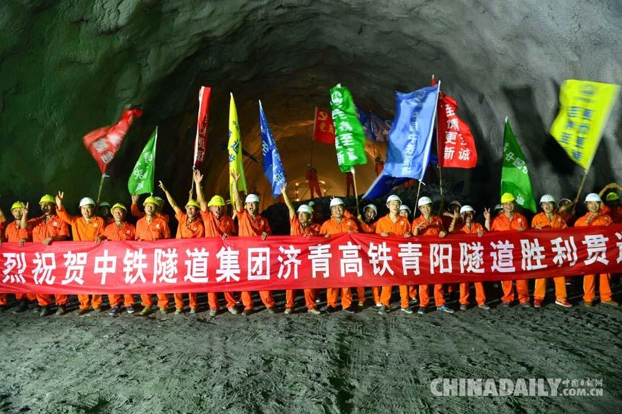 济青高铁青阳隧道贯通