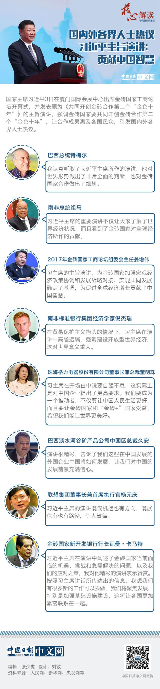 【理上网来·热点解析】国内外各界人士热议习近平主旨演讲:贡献中国智慧