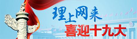 【理上网来•喜迎十九大】海外专家学者热议中国全面深化改革