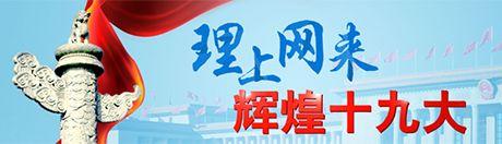 【理上网来·辉煌十九大】英国著名智库专家看好中国未来