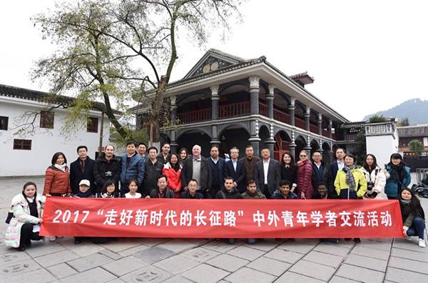 """""""走好新时代的长征路""""中外青年学者交流活动在贵州遵义启动"""