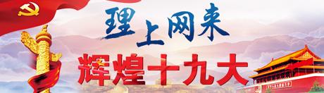 """【理上网来·辉煌十九大】国际政要学者点赞环境治理""""中国贡献"""""""