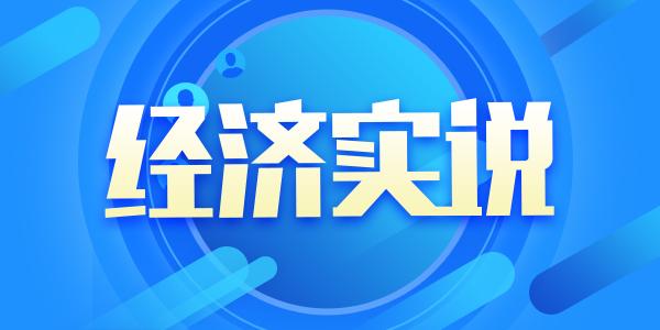 【经济实说·专家谈】中国经济必将书写恢弘壮阔的发展新答卷
