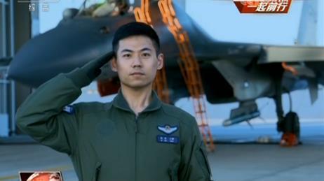 【我与国家一起前行】白龙:开最好的飞机 做最好的飞行员